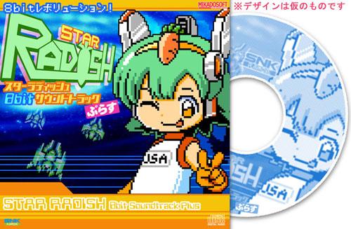 Radish_CD.jpg